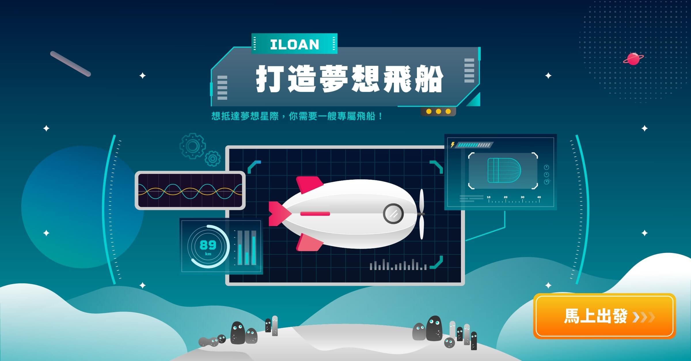 iLoan打造夢想飛船-台新銀行