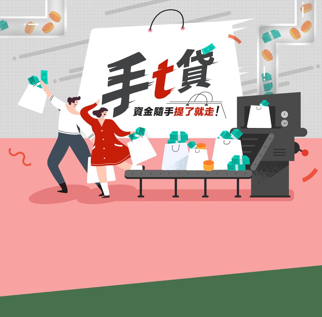 手T貸-台新銀行信用貸款