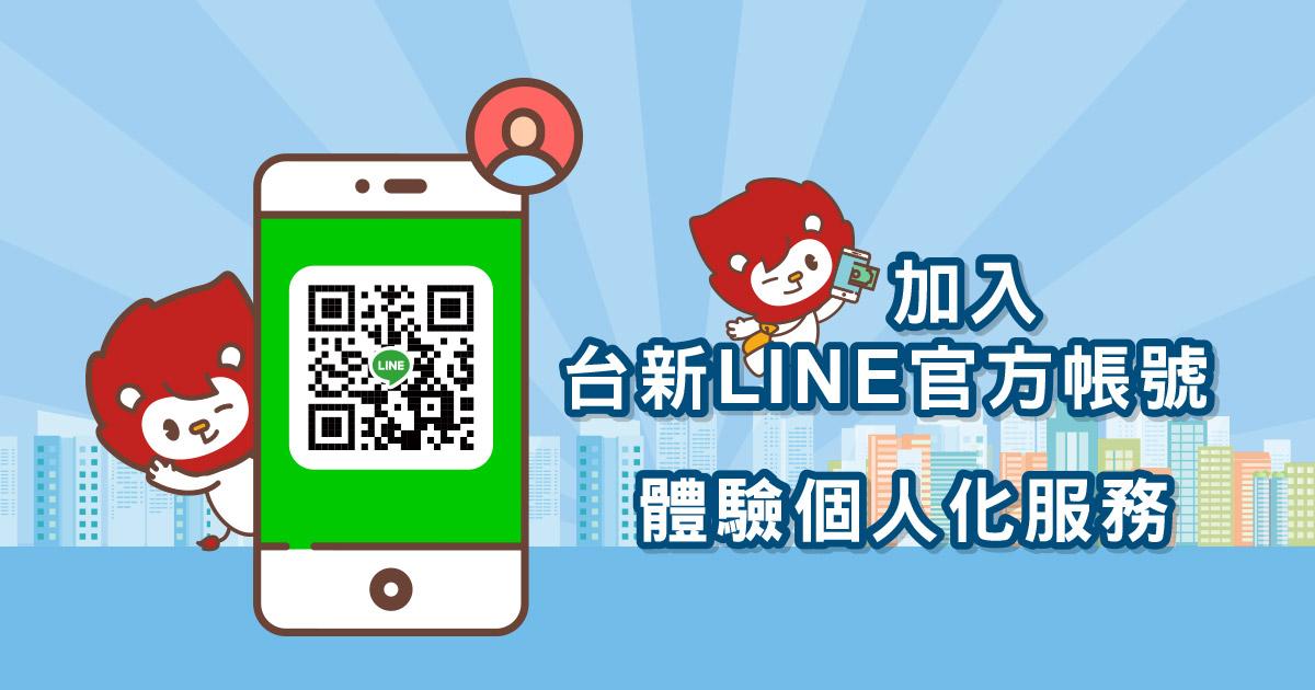 台新銀行LINE官方帳號 個人化服務