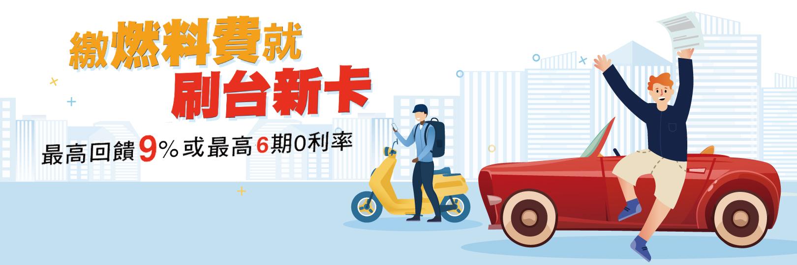 台新綜所稅/房屋稅最高5%