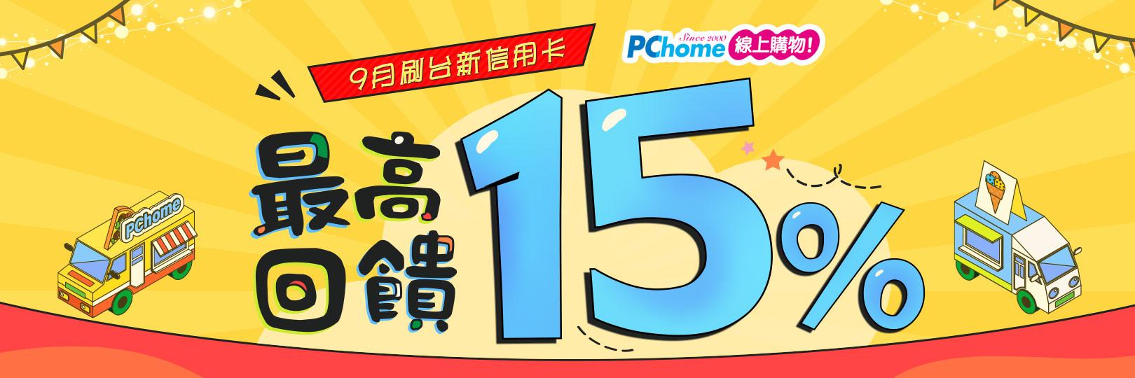 PChome購物網 99購物節