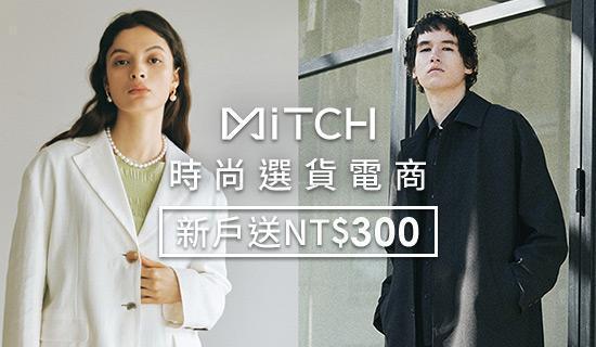 MiTCH時尚選貨電商 刷台新首購現折300元