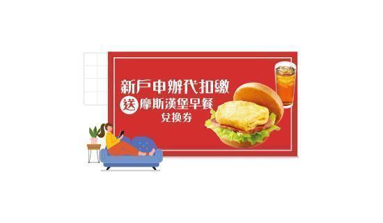 新申辦代扣繳生活費用,送摩斯漢堡早餐兌換券