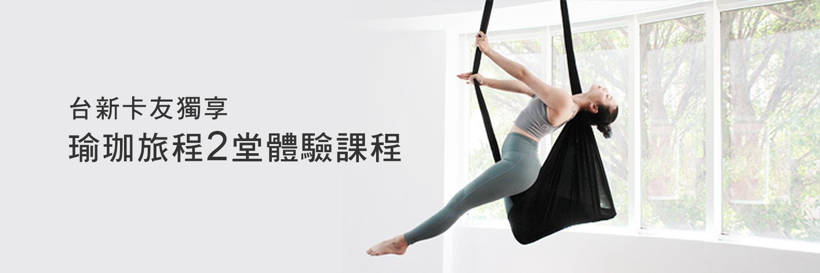 卡友尊享「瑜珈旅程」市價NT$2,000課程!