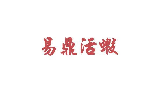 易鼎活蝦刷台新卡消費送蘿蔔糕,平日指定卡滿額再折100元