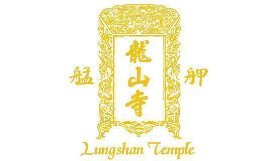 艋舺龍山寺捐款點燈刷台新 最高3%回饋