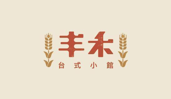 台新綠能e級玩家!丰禾台式小館憑數位帳單刷台新滿額贈清蒸鱸魚