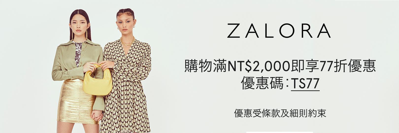 ZALORA時尚購物網刷台新信用卡,享最高77折!