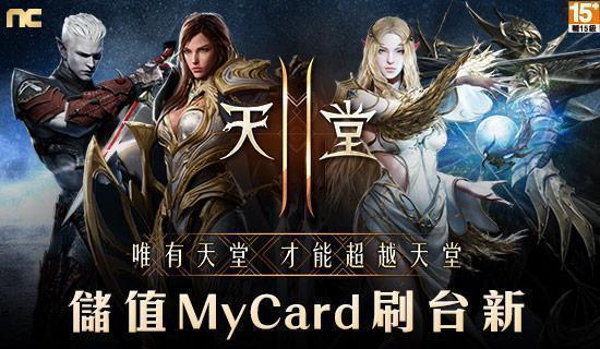 刷台新 樂玩《天堂2M》MyCard儲值最高回饋3%再拿禮包
