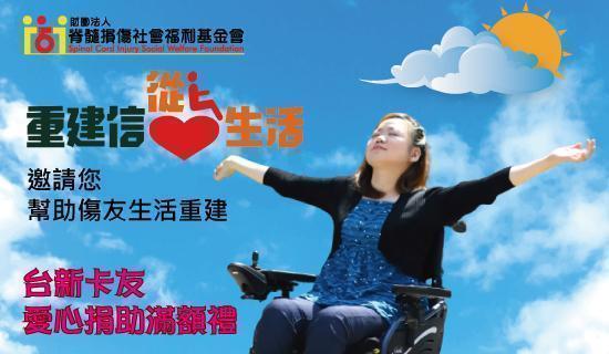 脊髓損傷基金會 愛心捐贈滿額享好禮