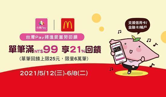 【台灣PAY X 麥當勞】享21%回饋,再抽iPhone11