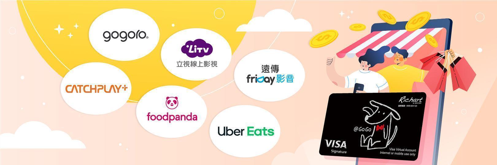 「新訂閱 12大品牌任你選 Fun享買3送1 (活動已結束)