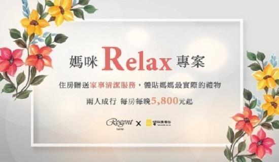台北晶華酒店【媽咪Relax】以禮寵愛媽咪