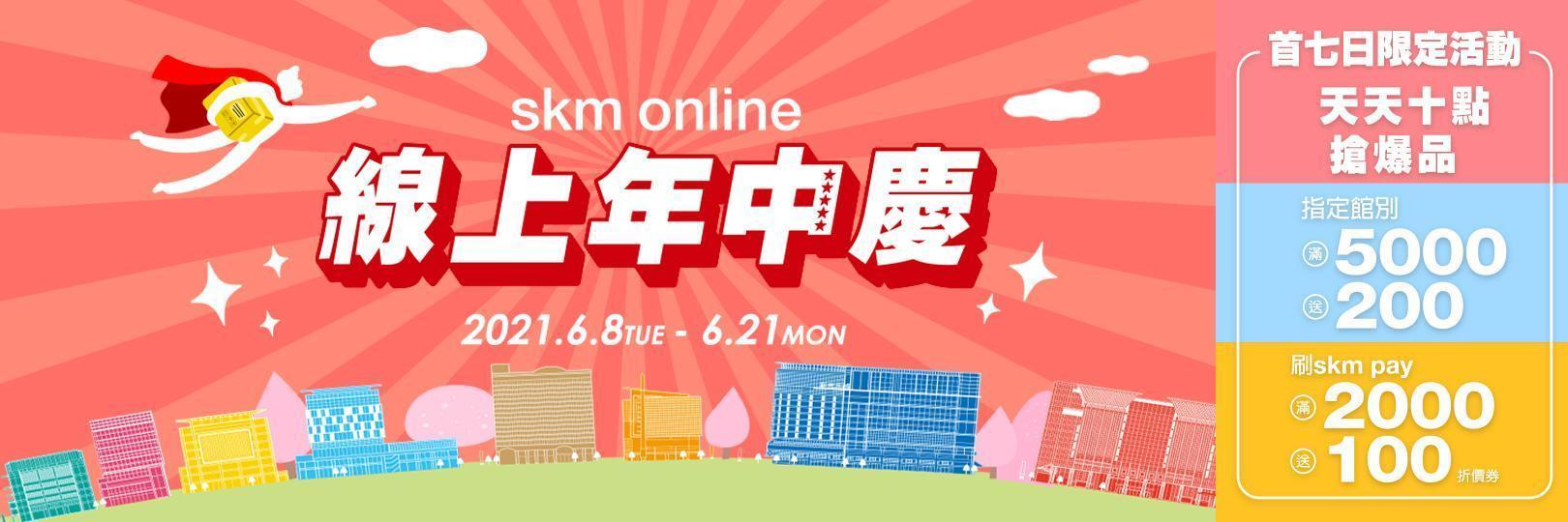 新光三越線上購物skm online