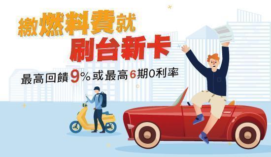 繳燃料費就刷台新卡  最高回饋9%或最高6期0利率