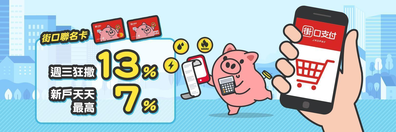 零接觸繳費、網購就用街口聯名卡