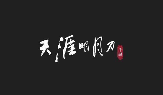 勇闖天涯明月刀M,台新與你攜手主宰江湖