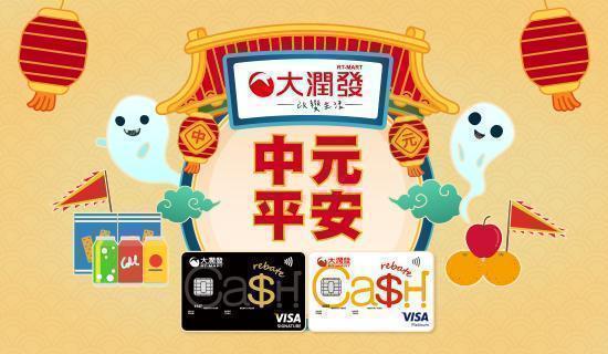 中元平安 來大潤發 刷聯名卡單筆滿3萬享最高17.6%回饋