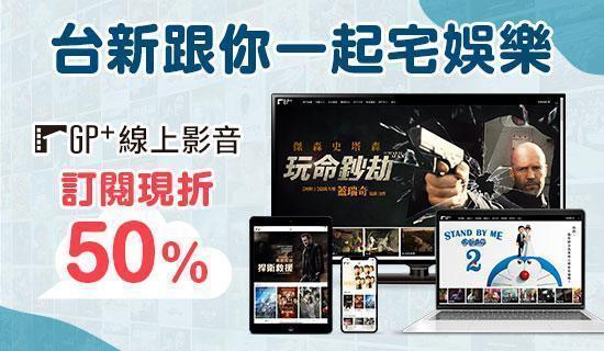 台新跟你一起宅娛樂 車庫娛樂GP+線上影音訂閱現折50%