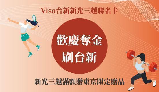 歡慶奪金 刷台新Visa信用卡! 一起為台灣加油!