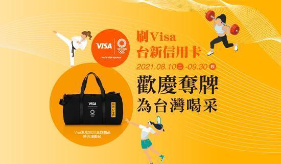 歡慶奪牌!指定直銷通路刷台新Visa信用卡滿額贈時尚運動包
