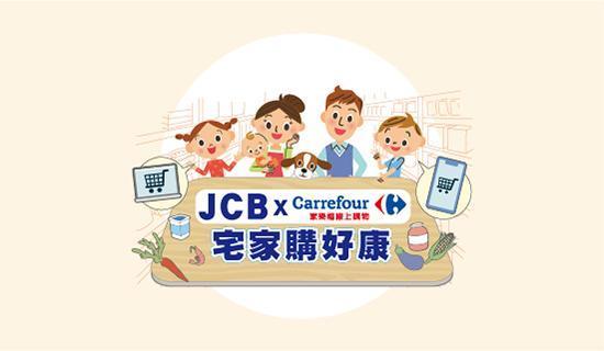 JCB X 家樂福線上購物 宅家購好康 滿千送120元