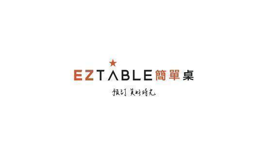 「EZTABLE 簡單桌」刷台新卡最高13%回饋,輕鬆訂位!
