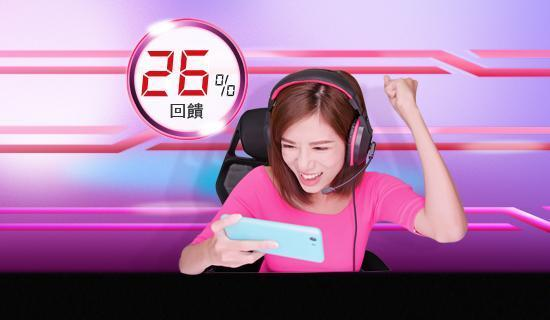 666宅手遊 最高回饋26% 再抽Uber Eats吃一年!