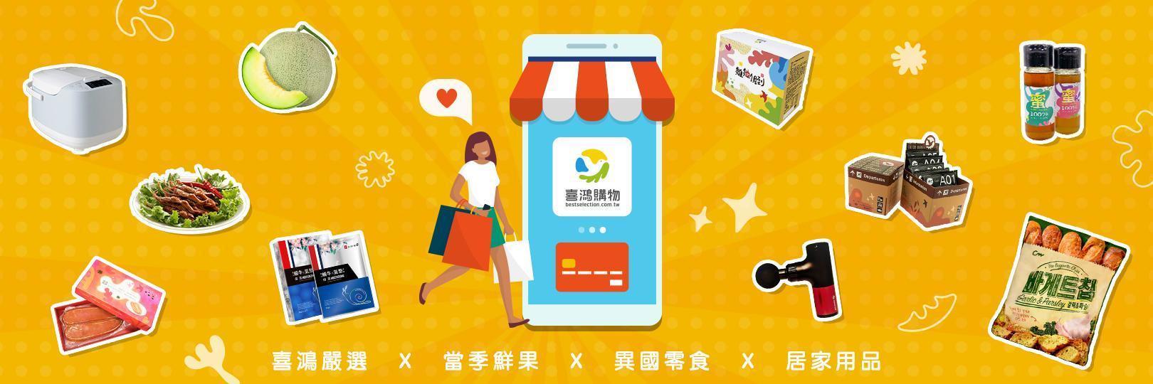 《喜鴻購物 嚴選好物》獨家折扣碼刷台新卡享95折