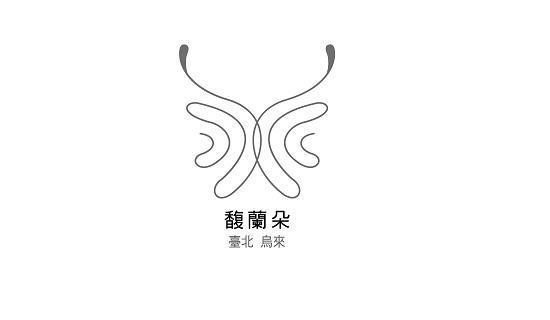 馥蘭朵烏來渡假酒店 台新信用卡享住宿9折&美饌85折