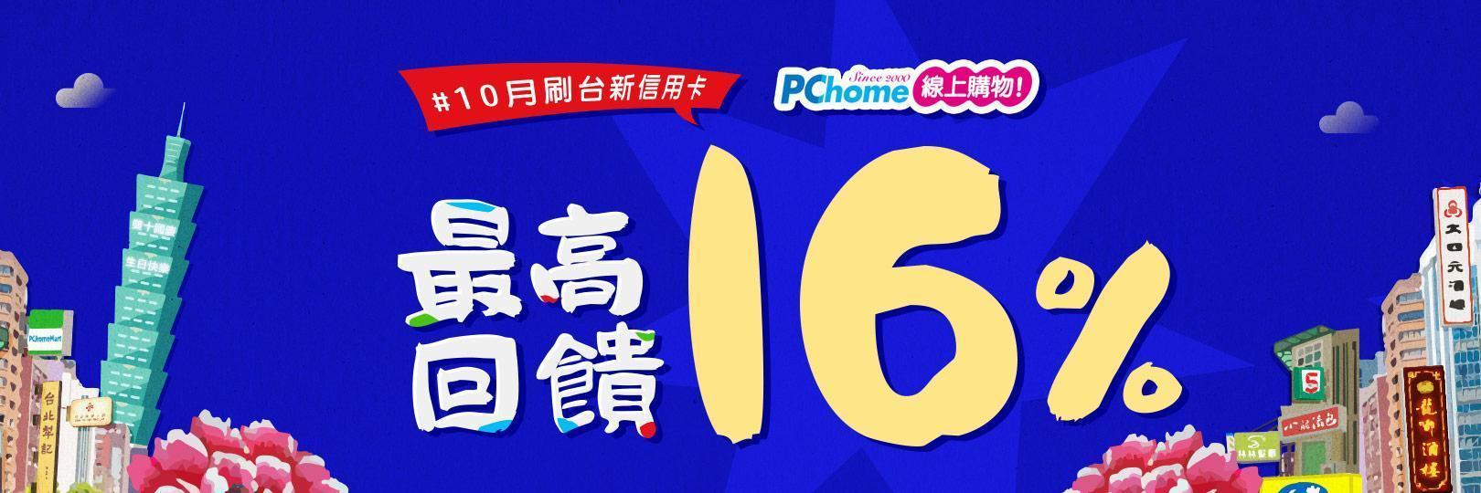 PChome購物網刷台新 最高享16%回饋