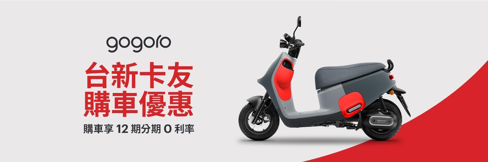 Gogoro刷台新卡很可以 享最高12期0利率或888元